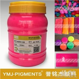 供应彩妆荧光粉荧光颜料油性荧光粉