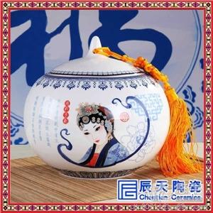 定做批发青花瓷茶叶罐  陶瓷罐子