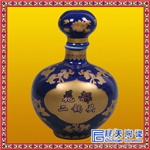 定做节日贺礼颜色釉陶瓷酒瓶