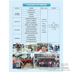 供应邯郸市工业学校邯郸电器维修短期培训