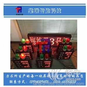 供应棠瑞TR温湿度看板,生产管理看板