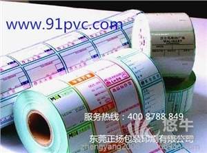 供应卷装不干胶标签-专业生产定制