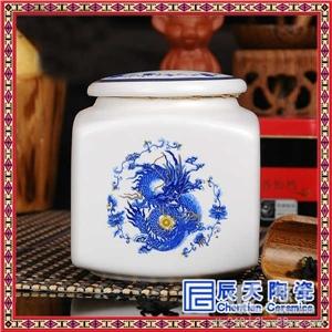 供应辰天陶瓷55555景德镇高档陶瓷茶叶罐 枣子罐 食