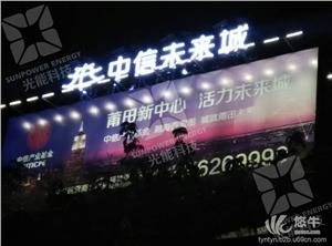 T柱户外广告牌超节能LED投光灯