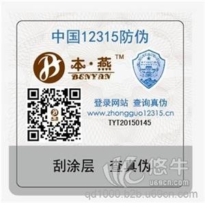 供应中国12315防伪定制中国12315 防伪标签 不干胶