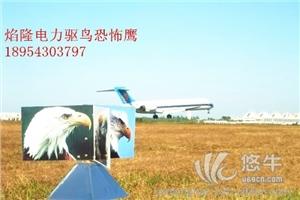 飞机场果园专用恐怖眼风动驱鸟仪