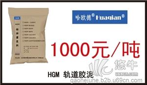 供应HGM-轨道胶泥