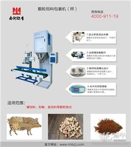 南衡供应面粉包装颗粒饲料包装机