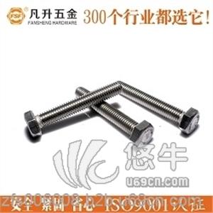供应凡升DIN933316不锈钢外六角螺栓