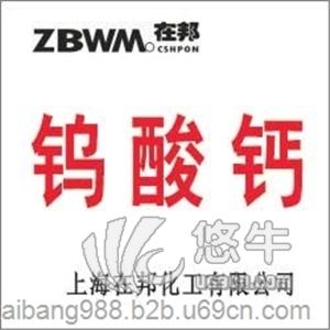上海在邦化工高纯钨酸钙ZBW17