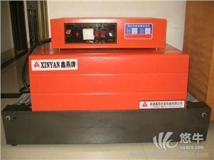 供应鑫燕广西热收缩膜包装机BS-400热收缩膜包装机