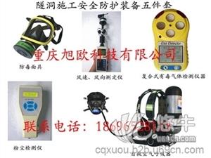 供应隧道施工安全防护装备
