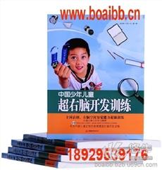 供应中国少年儿童超右脑开发训练