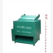 供应供铝罐 单个压扁 批量挤扁 机