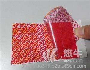 供应闪标全息防伪电议13532536947已开封揭开留字标签 杭州防伪商标