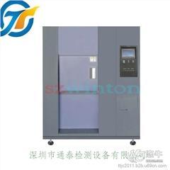 供应Winton通泰检测TT-2005-W冷热冲击试验机 高低温试验箱