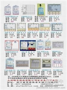 供应仓库材料卡片货架标签