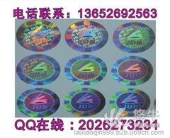 供应457不干防伪商标、纹理防伪标、激光标