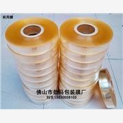 供应全新PVC机包膜